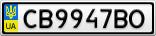 Номерной знак - CB9947BO