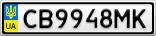 Номерной знак - CB9948MK