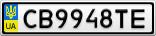 Номерной знак - CB9948TE