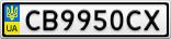 Номерной знак - CB9950CX