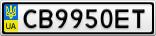 Номерной знак - CB9950ET