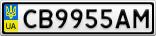 Номерной знак - CB9955AM