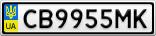 Номерной знак - CB9955MK