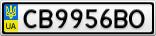 Номерной знак - CB9956BO