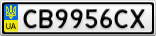 Номерной знак - CB9956CX