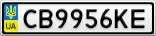 Номерной знак - CB9956KE