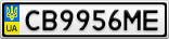 Номерной знак - CB9956ME