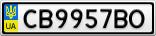 Номерной знак - CB9957BO