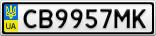 Номерной знак - CB9957MK