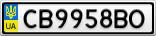 Номерной знак - CB9958BO
