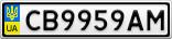 Номерной знак - CB9959AM