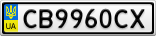 Номерной знак - CB9960CX