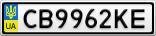 Номерной знак - CB9962KE