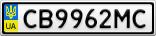 Номерной знак - CB9962MC