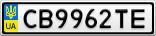Номерной знак - CB9962TE