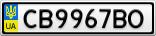 Номерной знак - CB9967BO