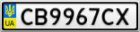 Номерной знак - CB9967CX