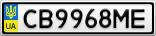 Номерной знак - CB9968ME