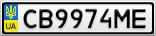 Номерной знак - CB9974ME