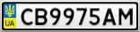 Номерной знак - CB9975AM