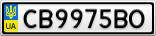 Номерной знак - CB9975BO