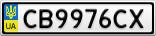 Номерной знак - CB9976CX