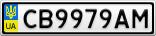 Номерной знак - CB9979AM