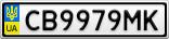 Номерной знак - CB9979MK