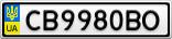 Номерной знак - CB9980BO