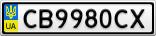 Номерной знак - CB9980CX
