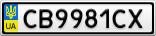 Номерной знак - CB9981CX