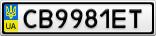 Номерной знак - CB9981ET