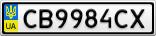 Номерной знак - CB9984CX