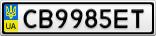Номерной знак - CB9985ET