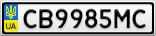 Номерной знак - CB9985MC
