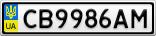 Номерной знак - CB9986AM