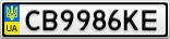 Номерной знак - CB9986KE