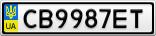 Номерной знак - CB9987ET