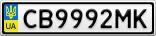 Номерной знак - CB9992MK