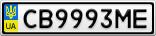 Номерной знак - CB9993ME