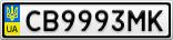 Номерной знак - CB9993MK