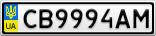 Номерной знак - CB9994AM