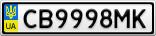 Номерной знак - CB9998MK