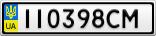 Номерной знак - II0398CM