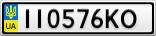 Номерной знак - II0576KO