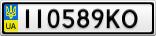 Номерной знак - II0589KO
