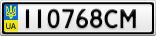 Номерной знак - II0768CM