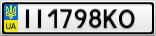 Номерной знак - II1798KO