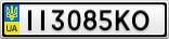 Номерной знак - II3085KO