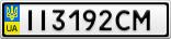 Номерной знак - II3192CM